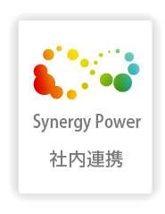Synergy Power 社内連携